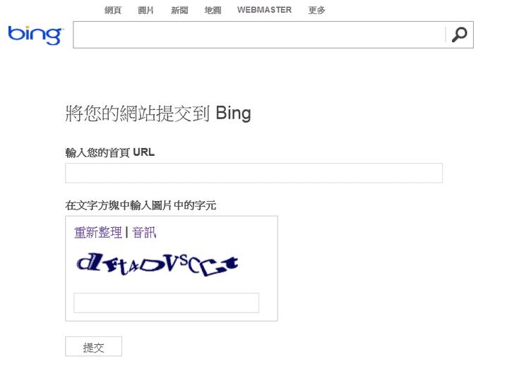 Bing搜尋引擎登錄
