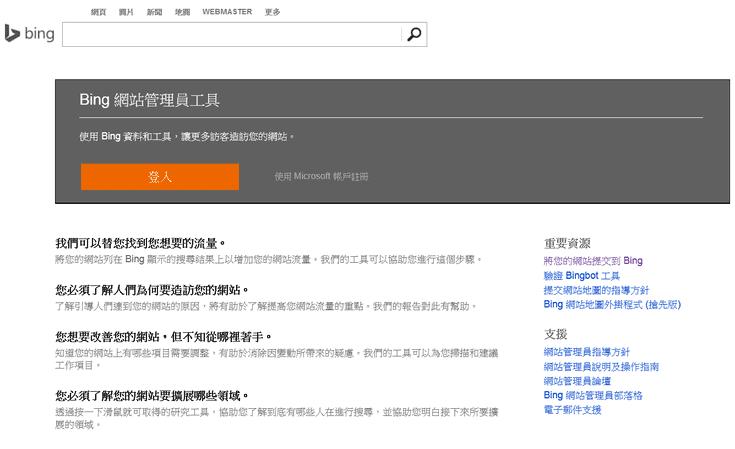 Bing網站管理員工具