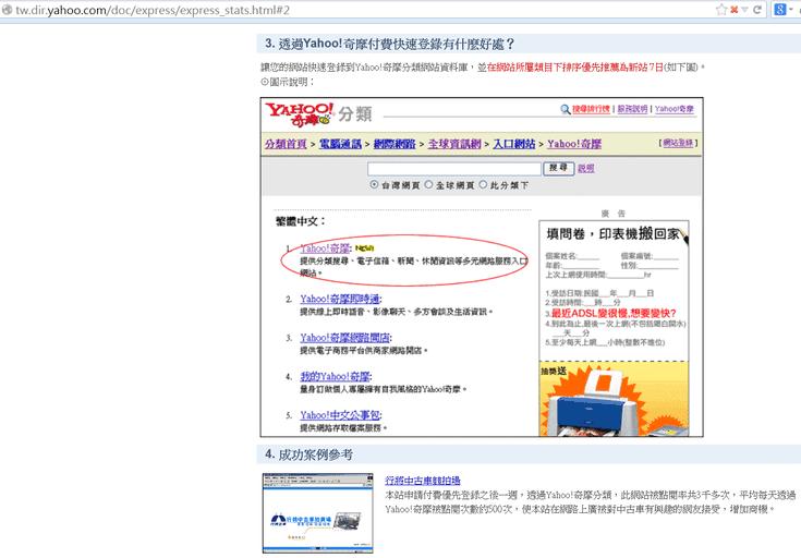 Yahoo台灣-快速登錄服務(付費)