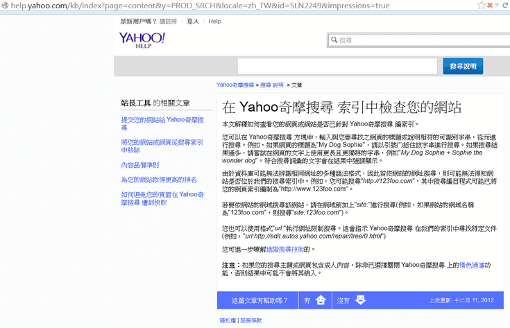 Yahoo台灣說明:協助您確認網址已在搜尋引擎登錄成功