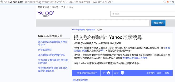 Yahoo台灣說明:搜尋引擎登錄已整合至Bing