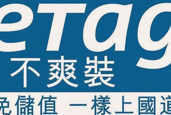 eTag不爽裝 免儲值 一樣上國道, via micnet.blogspot.com