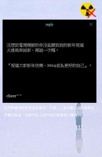 陳綺貞官網小黑板留言-關於跨年電視轉播被提前結束事件, via cheerego.com
