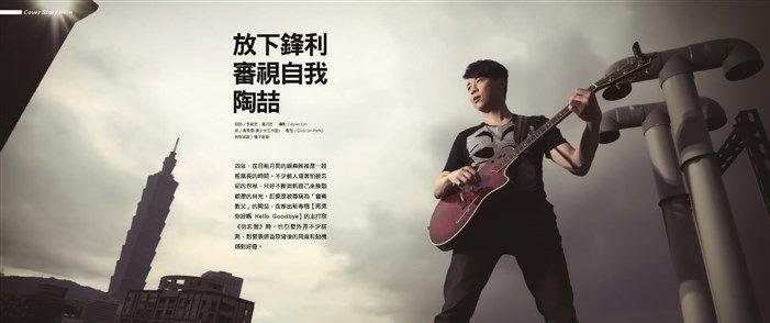 放下鋒利,審視自我-陶喆, via solomo.xinmedia.com