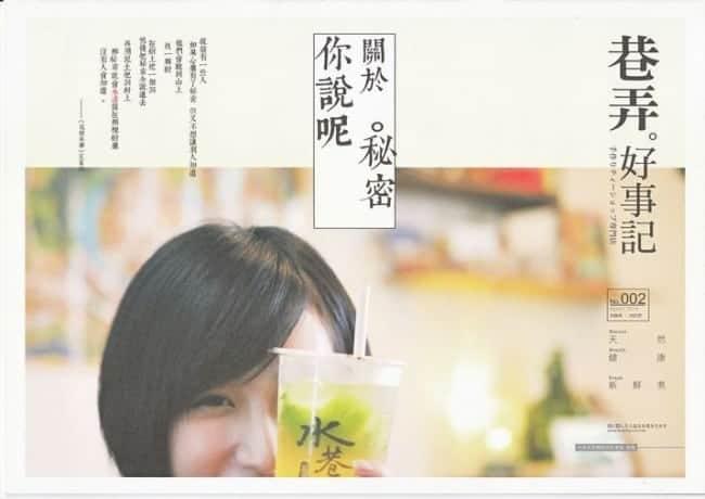 巷弄好事記(封面)No.002 April-2014