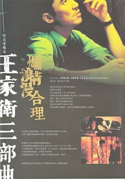 巷弄好事記No.002 April-2014-Page3,王家衛三部曲(驚!)