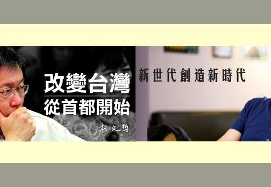 2014台北市長候選人柯文哲vs連勝文