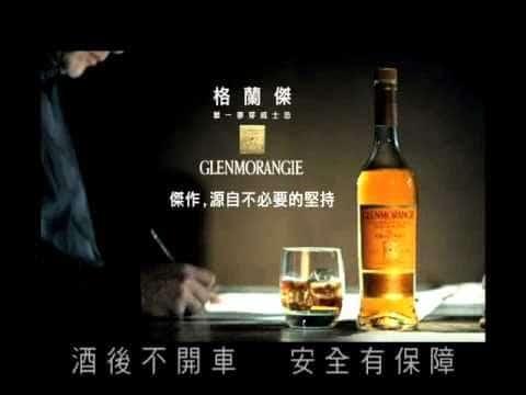 Glenmorangie格蘭傑-傑作,源自不必要的堅持