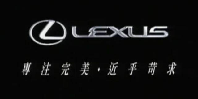 Lexus標語:專注完美,近乎苛求
