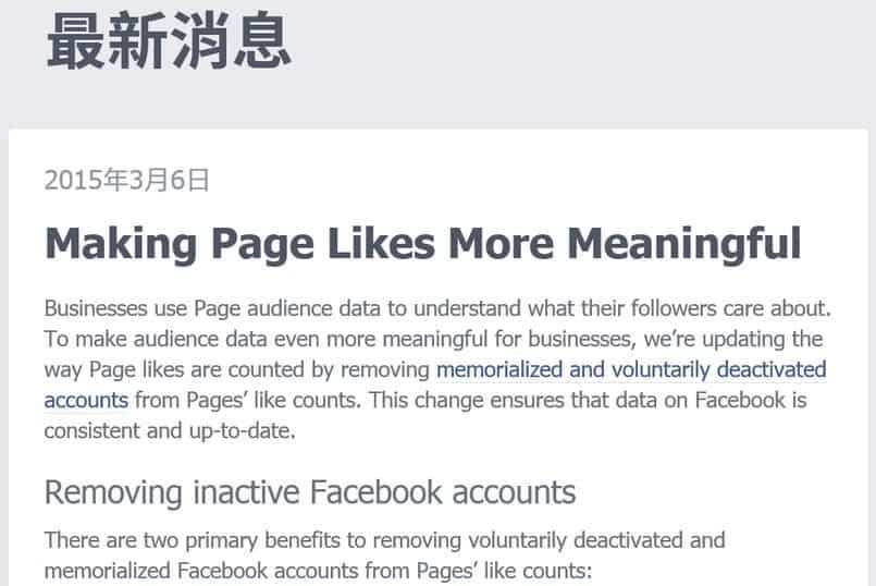 fb-Making-Page-Likes-More-Meaningful