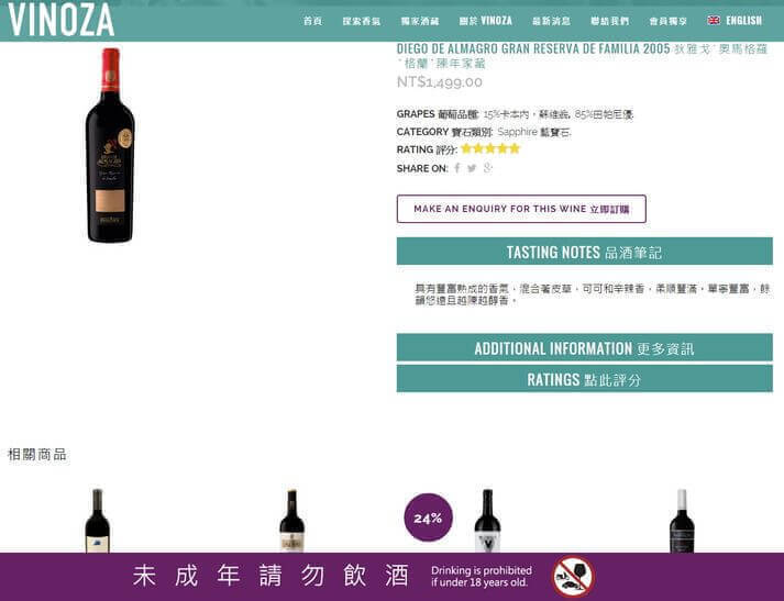 Showcase: Vinoza - facekungfu studio-web design, hosting, branding - wordpress 網站代管 網頁設計 電子商務