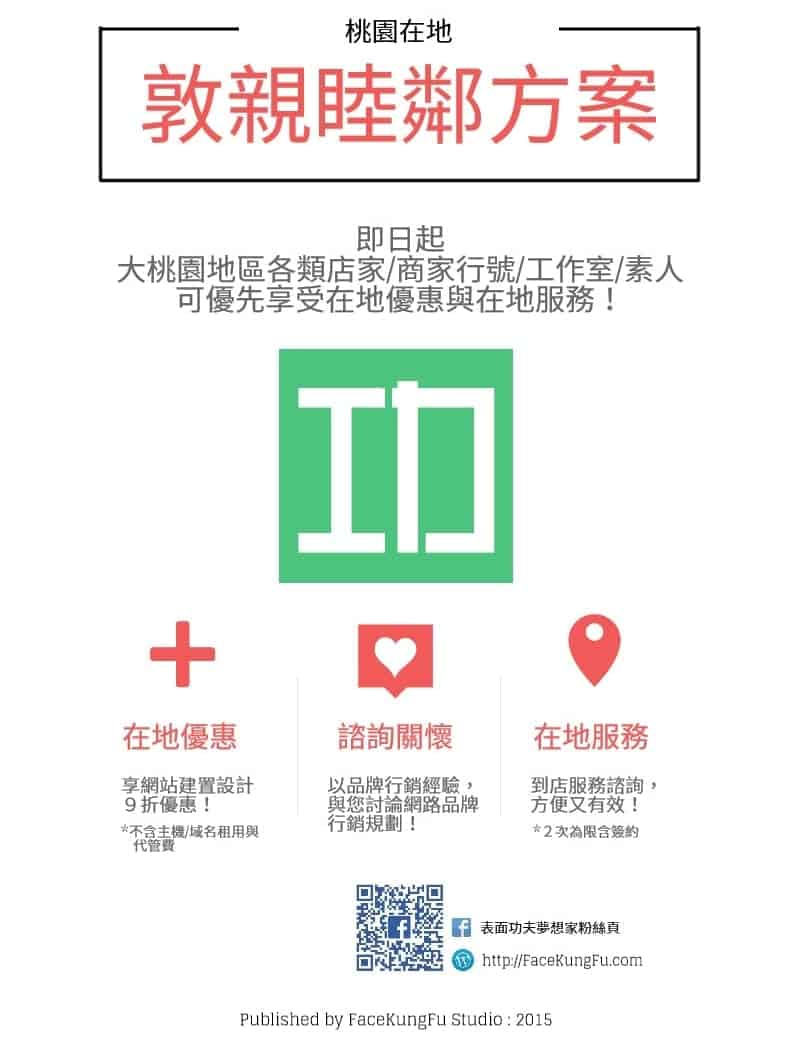 表面功夫四月報:網站建置設計-桃園在地敦親睦鄰方案開始囉!