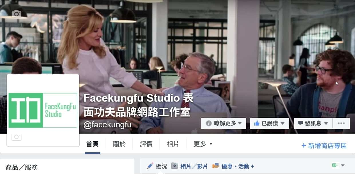 160719-facebook-fan-page-renamed-facekungfu