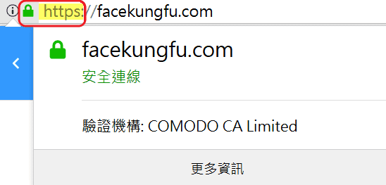 SSL Green Lock(https) on Facekungfu Studio - COMODO CA Limited(provided by Cloudflare-cPanel-Let'sEncrypt)