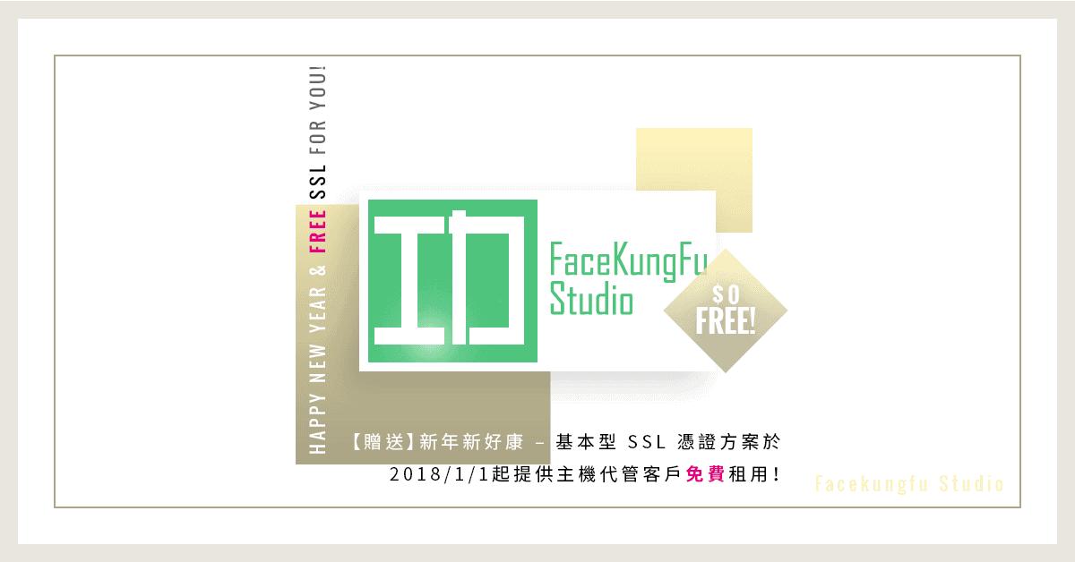 表面功夫 FaceKungFu Studio-Web Design Hosting Branding - Wordpress 網站代管 網頁設計 電子商務