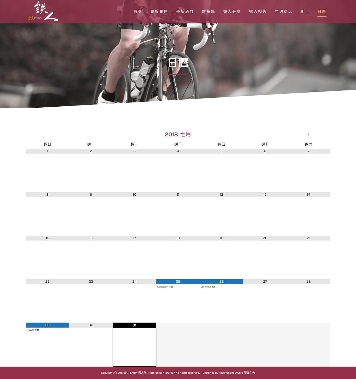 日曆-Google日曆嵌入頁面-含API資源套用設定