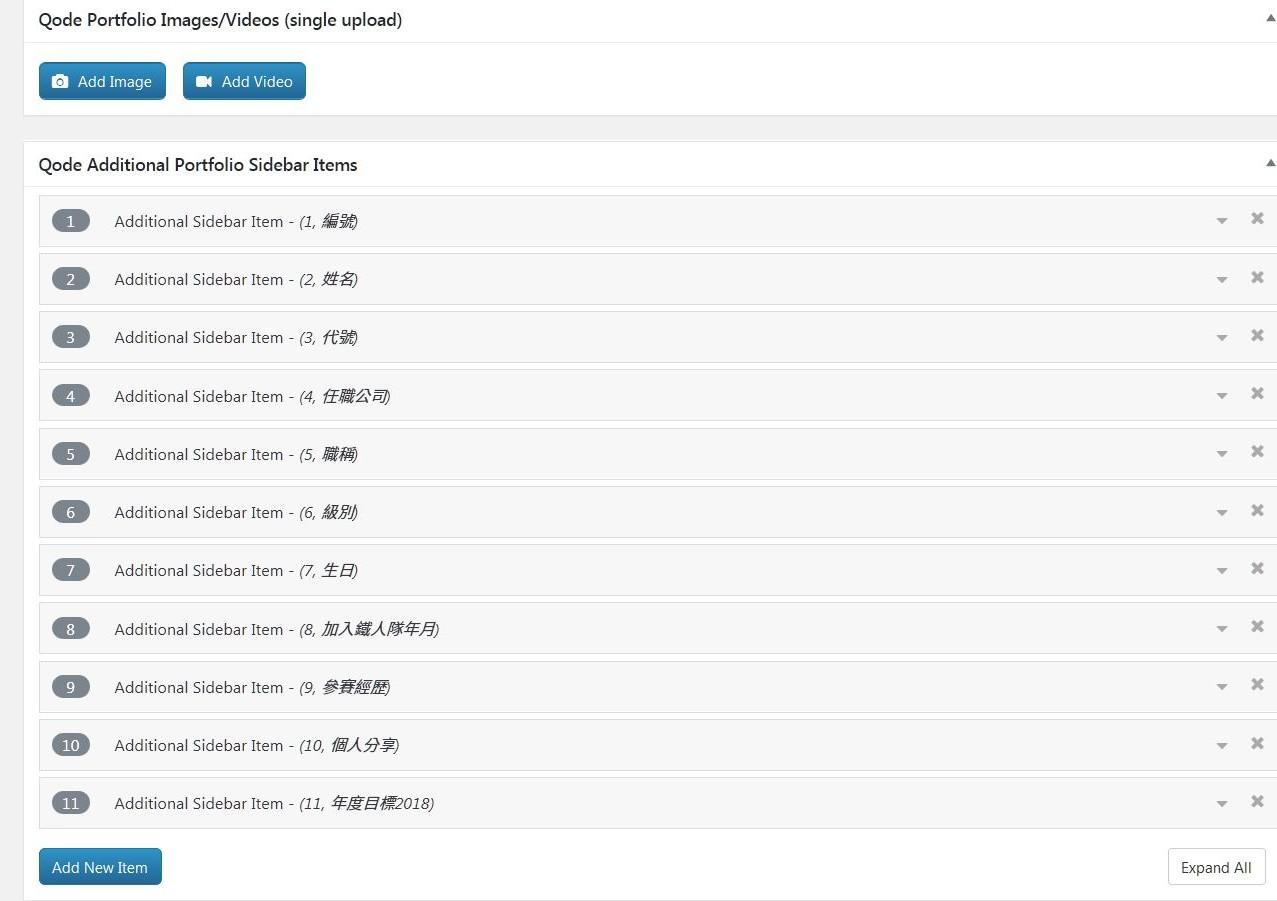 點將錄Portfolio作法(後台)-個人頁面建立多項資料欄位可自行編輯管理