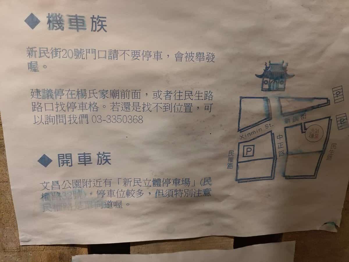 只是光影 獨立咖啡廳1樓-汽車、機車停放資訊說明