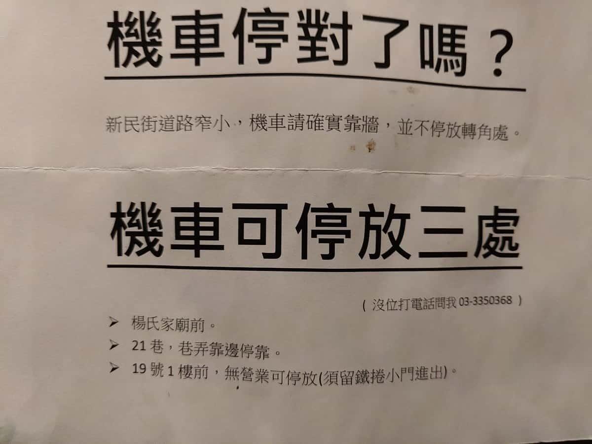 只是光影 獨立咖啡廳1樓-機車停放資訊說明