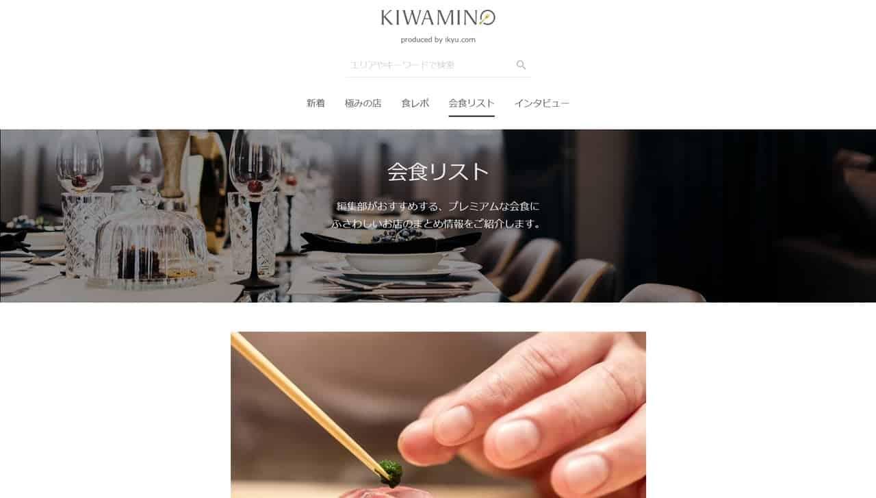 Site built with AMP - 会食リスト アーカイブ KIWAMINO - Desktop