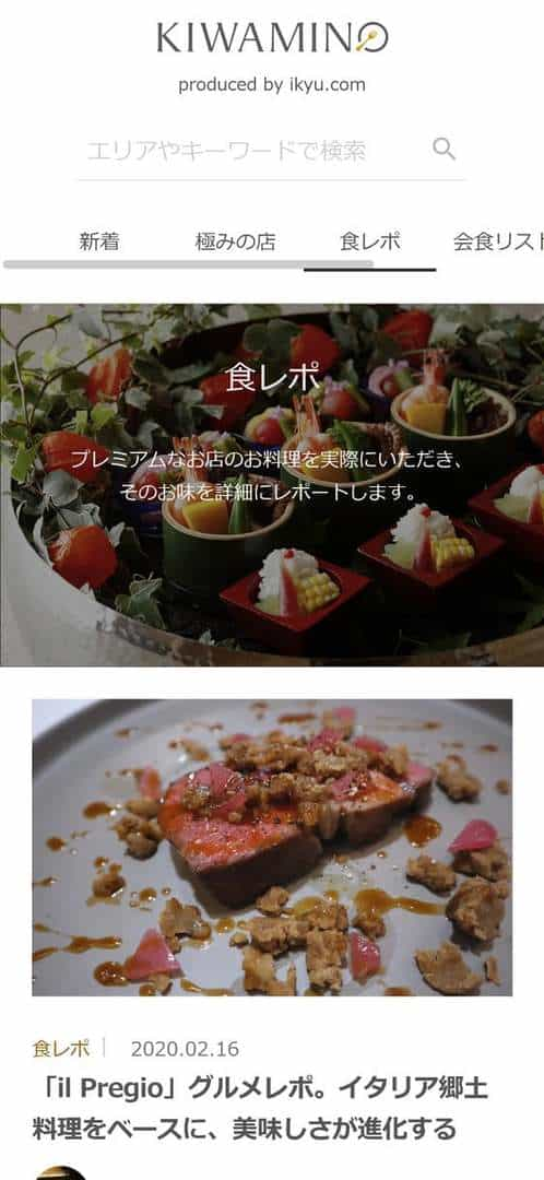 Site built with AMP - 会食リスト アーカイブ KIWAMINO - Mobile