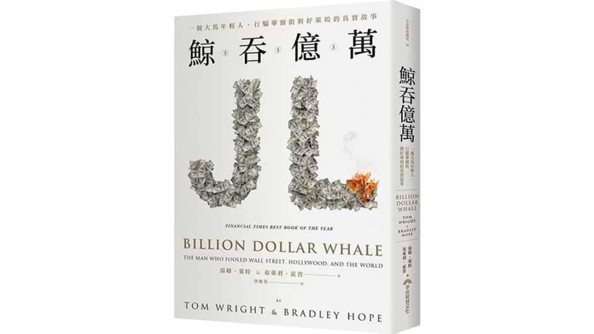 《 鯨吞億萬 》 Billion Dollar Whale,早安財經文化出版