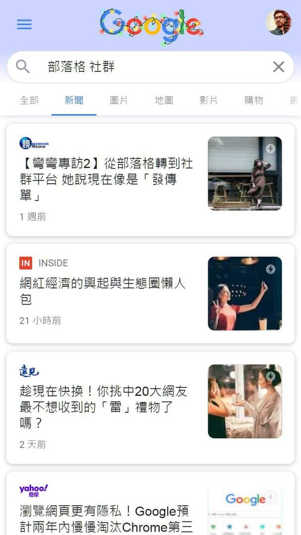 Google 搜尋結果 - 新聞:部落格 社群 (iPhone 8)