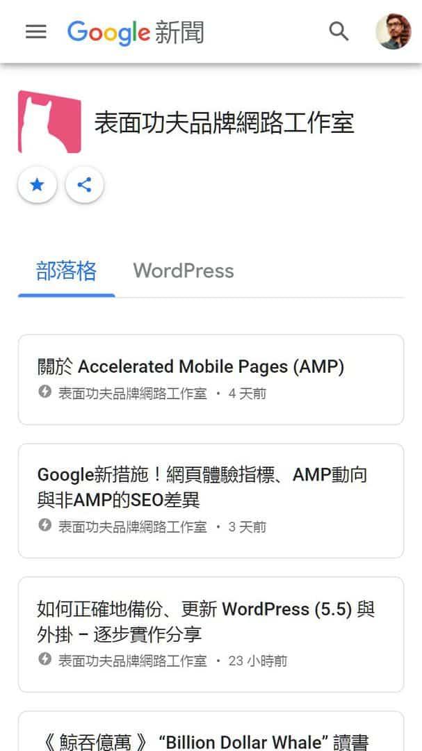 Google 焦點新聞 - 表面功夫品牌網路工作室 (iPhone 8)